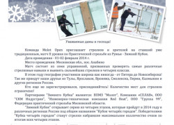 Зимний Кубок 2014